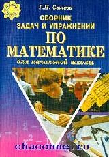 Математика. Сборник упражнений для начальной школы