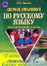 Русский язык. Сборник упражнений для учителей нач.школы