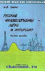 Русские фразеологизмы – легко и интересно