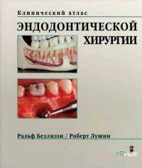 Клинический атлас эндодонтической хирургии