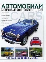 Автомобили. Мировая энциклопедия