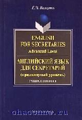Английский язык для секретарей. English for secretaries