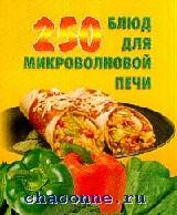 250 блюд для микроволновой печи
