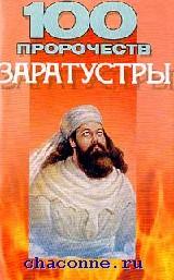 100 пророчеств Заратустры