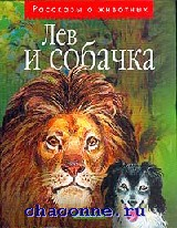 Лев и собачка. Рассказы русских писателей