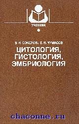 Цитология, гистология, эмбриология. Учебник для ВУЗов