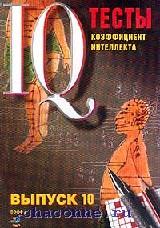 Тесты IQ. Ребусы и задачи выпуск 10й