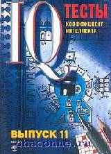 Тесты IQ. Ребусы и задачи выпуск 11й