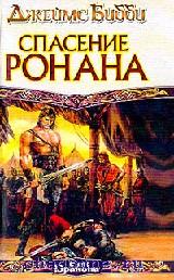 Спасение Ронана