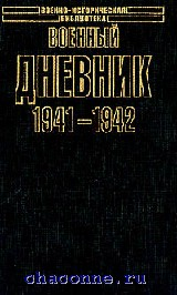 Военный дневник 1941-42 гг