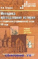 Методика преподавания истории в коррекционной школе VIII вида