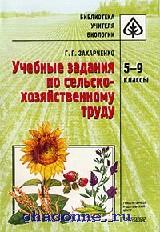 Учебные задания по сельскохозяйственному труду 5-9 кл. Пособие для учителя
