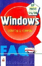Windows:ответы и советы