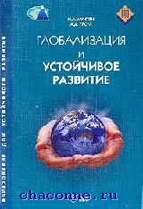 Глобализация и устойчивое развитие