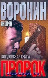 Пророк-7. Колдовская книга