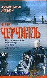 Черчилль. Воспоминания. Надвигающаяся буря
