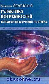 Галактика потребностей. Психология влечения человек