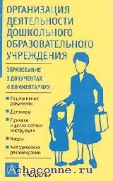 Организация деятельности дошкольного образовательного учреждения