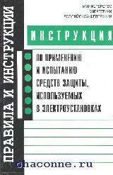 Инструкция по применению и испытанию средств защиты,используемых в электроустан