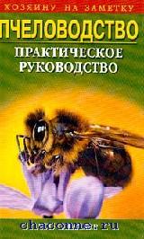 Пчеловодство. Практическое руководство