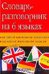Словарь-разговорник на 6ти языках. Русском, немецком, английском, французском, итальянском и испанском