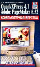 Компьютерная верстка (Quark XPress 4.1)