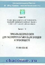 ПБ 08-622-03 Правила безопасности для газоперерабатывающих заводов и производств