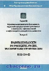ПБ 09-594-03 Правила безопасности при производстве, хранении и применении хлора