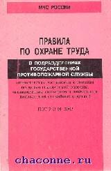 ПОТ Р О-01-2002.Подразд.противопожарной службы