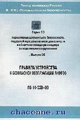 ПБ 10-558-03 Правила устройства и безопасной эксплуатации лифтов