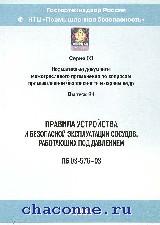 ПБ 03-576-03 Правила устройства и безопасной эксплуатации сосудов, работающих под давлением