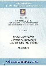 ПБ 03-585-03 Правила устройства и безопасной эксплуатации технологических трубопроводов