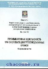 Промышленная безопасность при эксплуатации грузопод.кранов Сер.10 Вып.12