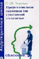 Профессиональная подготовка лиц с умственной отсталостью
