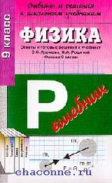 Физика 9 кл. Ответы и решения к учебнику Громова