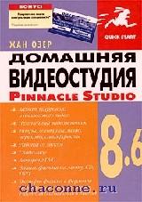 Домашняя видеостудия Pinnacle Studio 8.6 + поддерж
