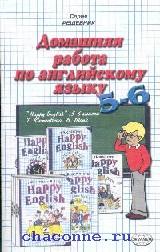 Домашняя работа по английскому языку 5-6 кл к учебнику Клементьевой