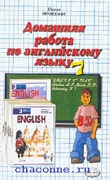 Домашняя работа по английскому языку 7 кл к учебнику Старкова