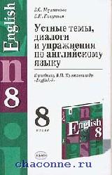 Английский язык 8 кл. Устные темы, диалоги, упражнения к учебнику Кузовлева