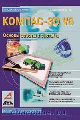Компас-3D V6. Основы работы в системе