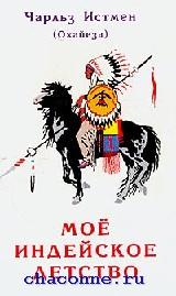 Мое индейское детство