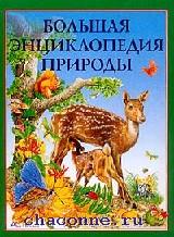 Большая энциклопедия природы