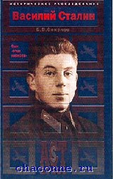 Василий Сталин. Сын отца народов