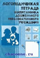 Логопедическая тетрадь воспитанника дошкольного образовательного учреждения