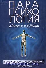 Парапсихология в России и за рубежом в 2х томах
