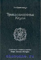 Трикасамарасья Каула