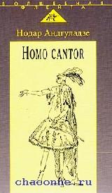 Homo canter. Очерки вокального искусства