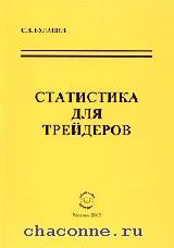 Книги для трейдеров