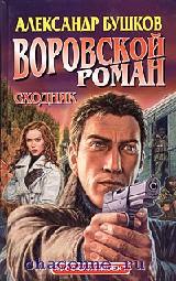 Бушков Александр Александрович Книги читать онлайн