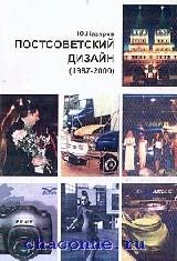 Постсоветский дизайн это